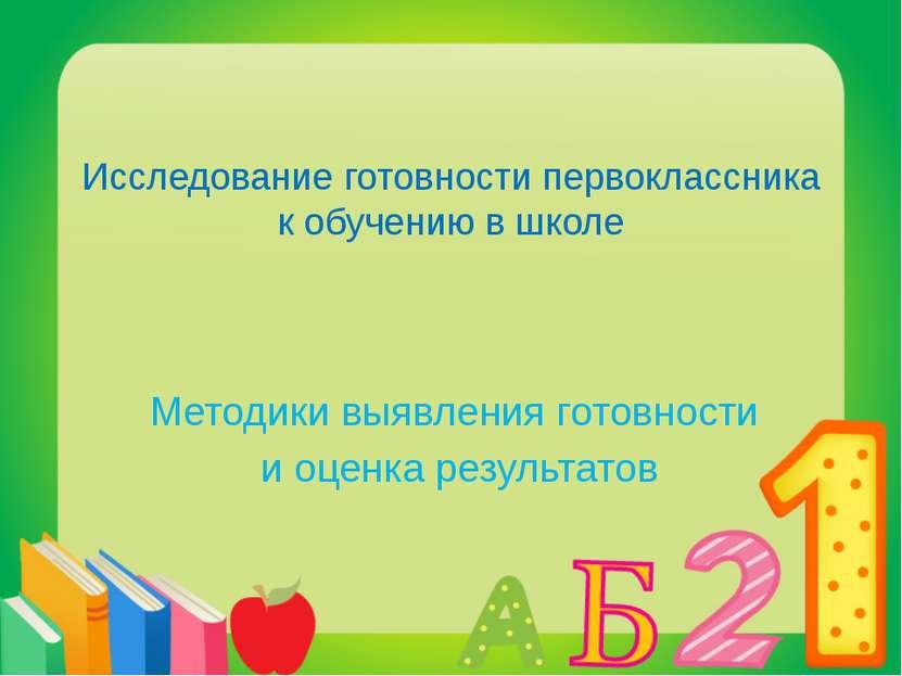 Исследование готовности первоклассника к обучению в школе Методики выявления ...