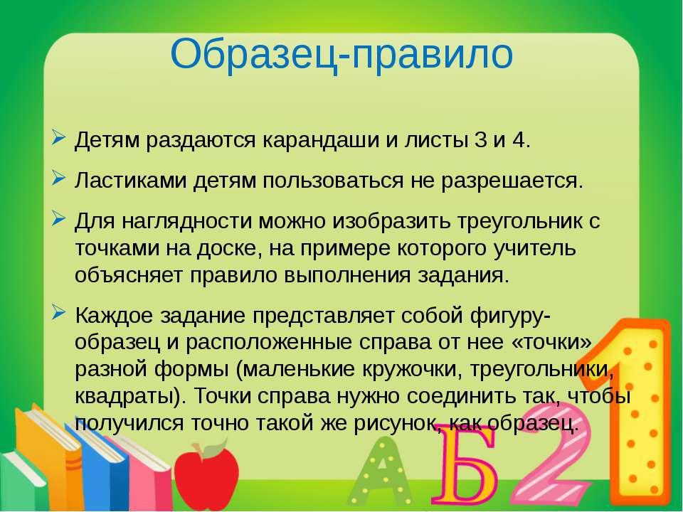 Образец-правило Детям раздаются карандаши и листы 3 и 4. Ластиками детям поль...