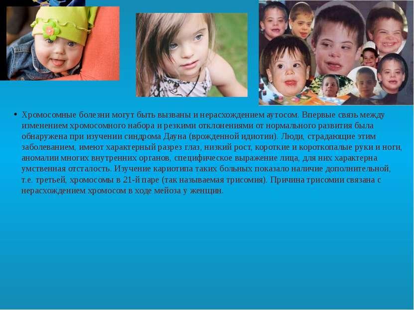 Хромосомные болезни могут быть вызваны и нерасхождением аутосом. Впервые связ...