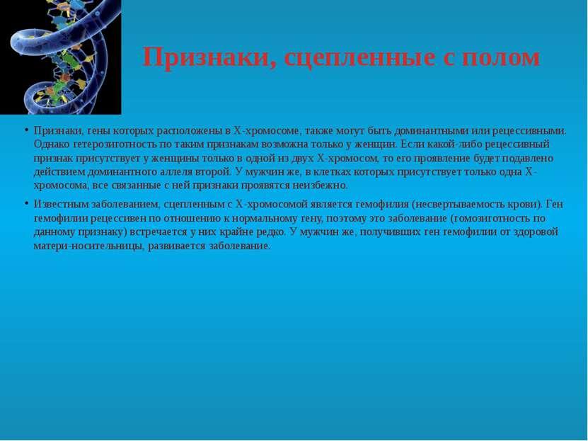 Признаки, сцепленные с полом Признаки, гены которых расположены в Х-хромосоме...
