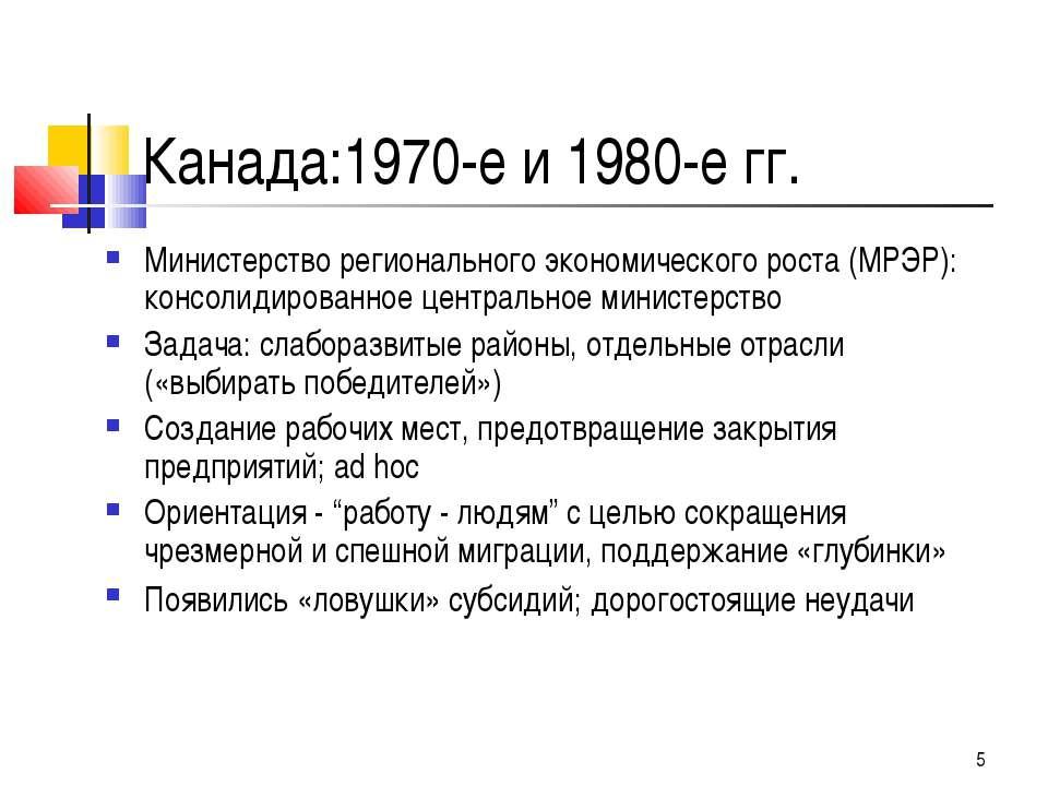 * Канада:1970-е и 1980-е гг. Министерство регионального экономического роста ...