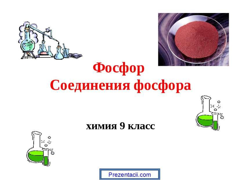 Фосфор Соединения фосфора химия 9 класс Prezentacii.com