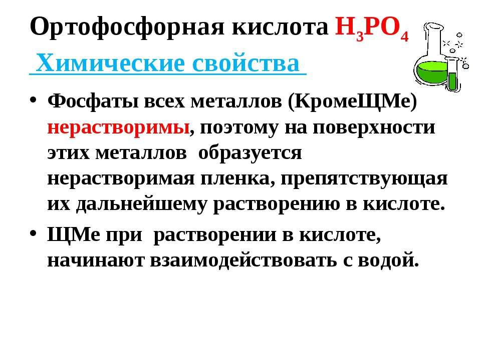 Ортофосфорная кислота Н3РО4 Химические свойства Фосфаты всех металлов (КромеЩ...