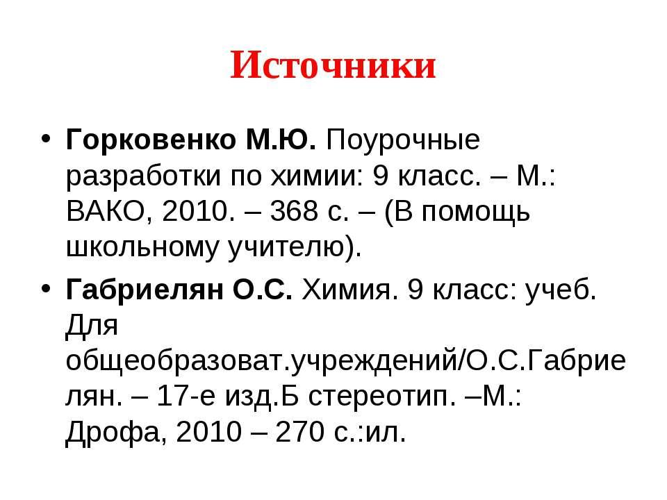 Источники Горковенко М.Ю. Поурочные разработки по химии: 9 класс. – М.: ВАКО,...