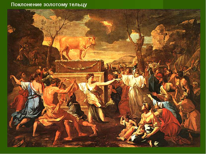 Поклонение золотому тельцу