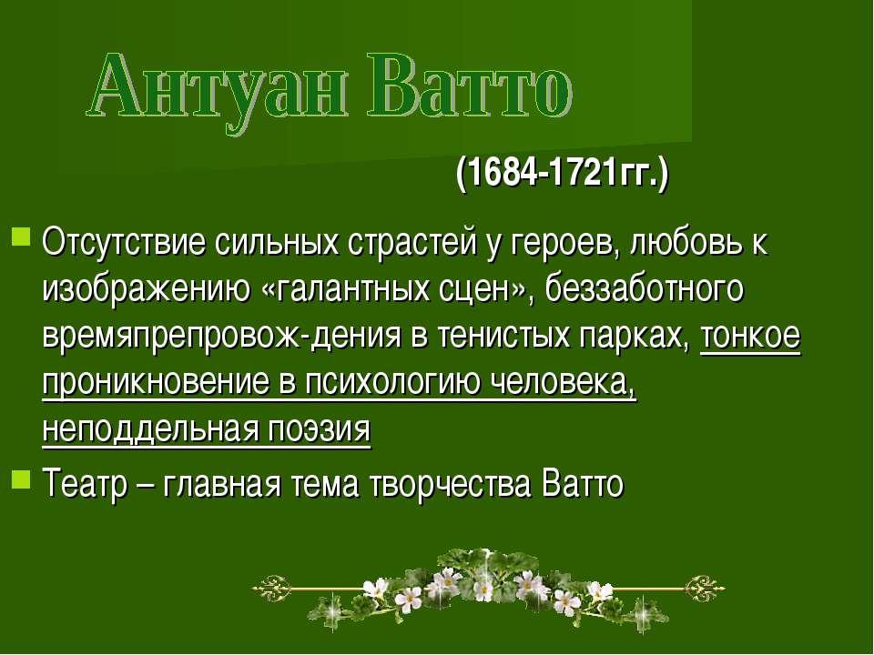 (1684-1721гг.) Отсутствие сильных страстей у героев, любовь к изображению «га...