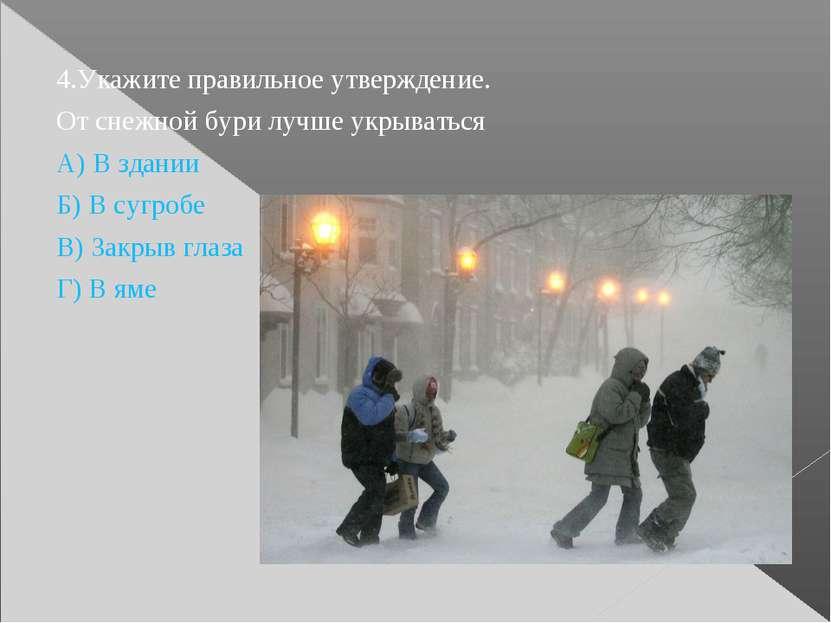 4.Укажите правильное утверждение. От снежной бури лучше укрываться А) В здани...