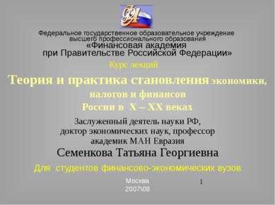 Курс лекций Теория и практика становления экономики, налогов и финансов Росси...