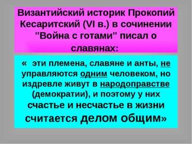 """Византийский историк Прокопий Кесаритский (VI в.) в сочинении """"Война с готами..."""