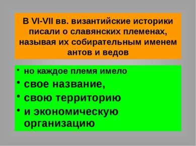 В VI-VII вв. византийские историки писали о славянских племенах, называя их с...