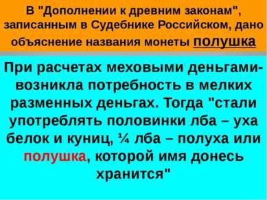 """В """"Дополнении к древним законам"""", записанным в Судебнике Российском, дано объ..."""