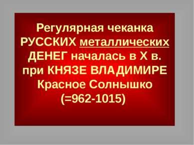 Регулярная чеканка РУССКИХ металлических ДЕНЕГ началась в Х в. при КНЯЗЕ ВЛАД...