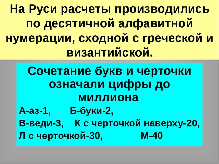 На Руси расчеты производились по десятичной алфавитной нумерации, сходной с г...