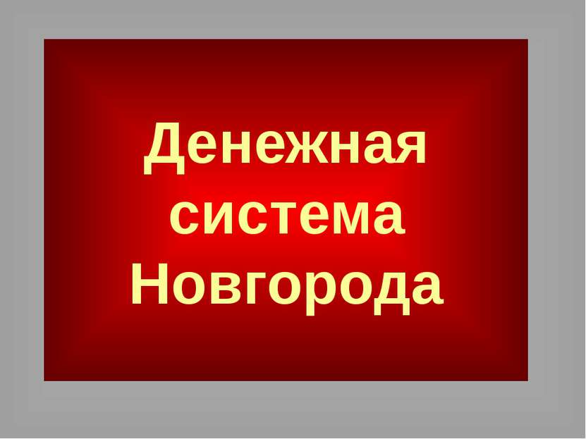 Денежная система Новгорода