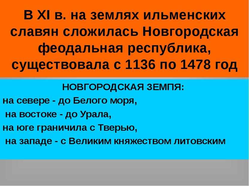 В XI в. на землях ильменских славян сложилась Новгородская феодальная республ...