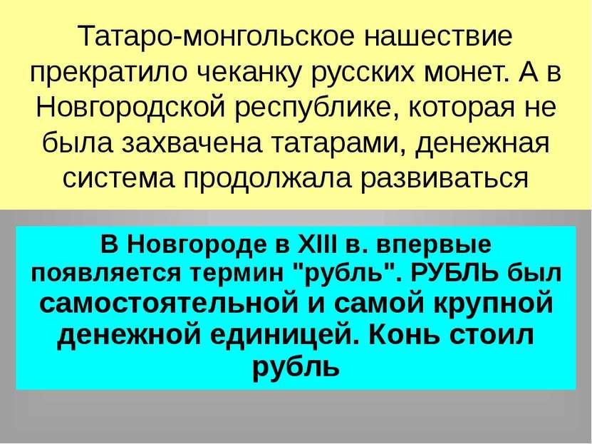 Татаро-монгольское нашествие прекратило чеканку русских монет. А в Новгородск...