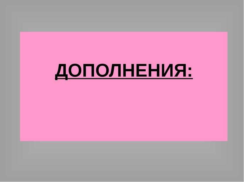 ДОПОЛНЕНИЯ: