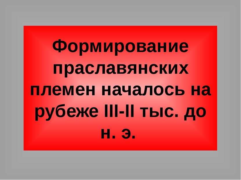 Формирование праславянских племен началось на рубеже III-II тыс. до н. э.