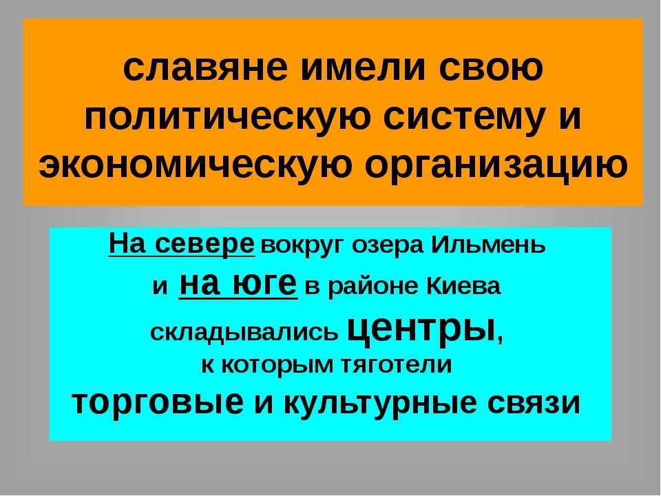 славяне имели свою политическую систему и экономическую организацию На севере...