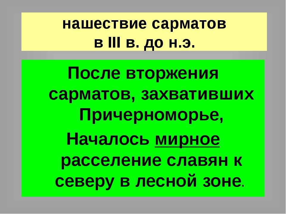 нашествие сарматов в III в. до н.э. После вторжения сарматов, захвативших При...
