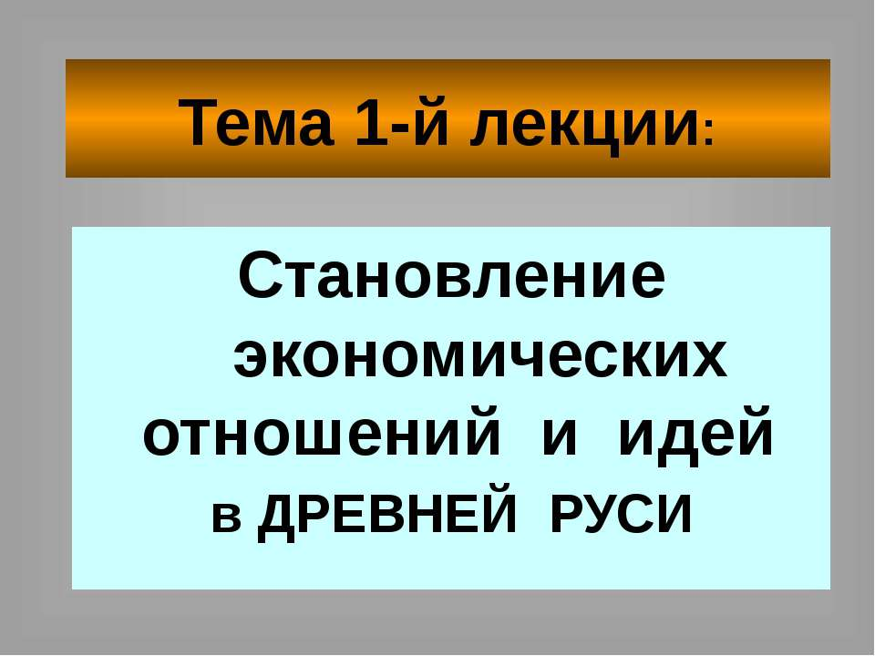 Тема 1-й лекции: Становление экономических отношений и идей в ДРЕВНЕЙ РУСИ
