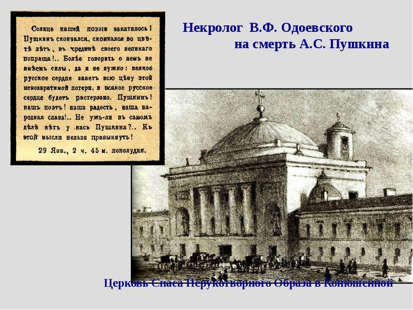 Церковь Спаса Нерукотворного Образа в Конюшенной Некролог В.Ф. Одоевского на ...