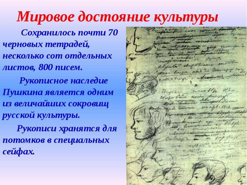 Мировое достояние культуры Сохранилось почти 70 черновых тетрадей, несколько ...