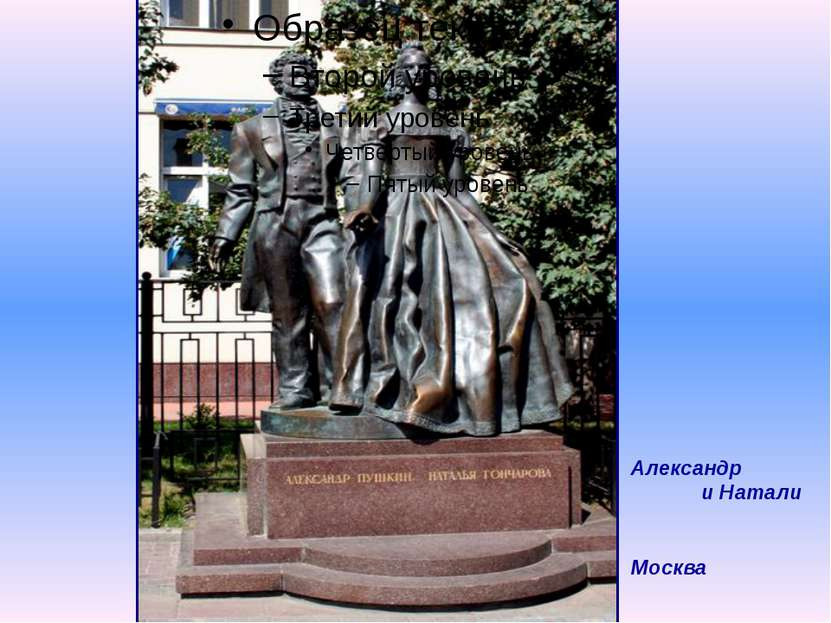 Александр и Натали Москва