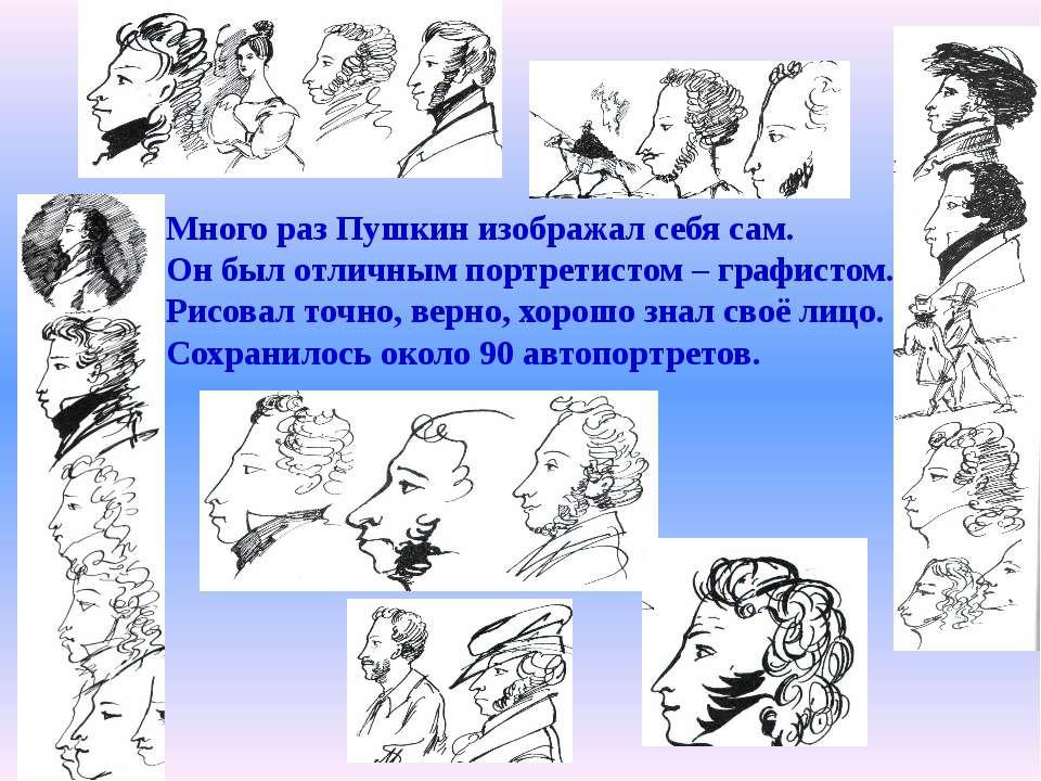 Много раз Пушкин изображал себя сам. Он был отличным портретистом – графистом...