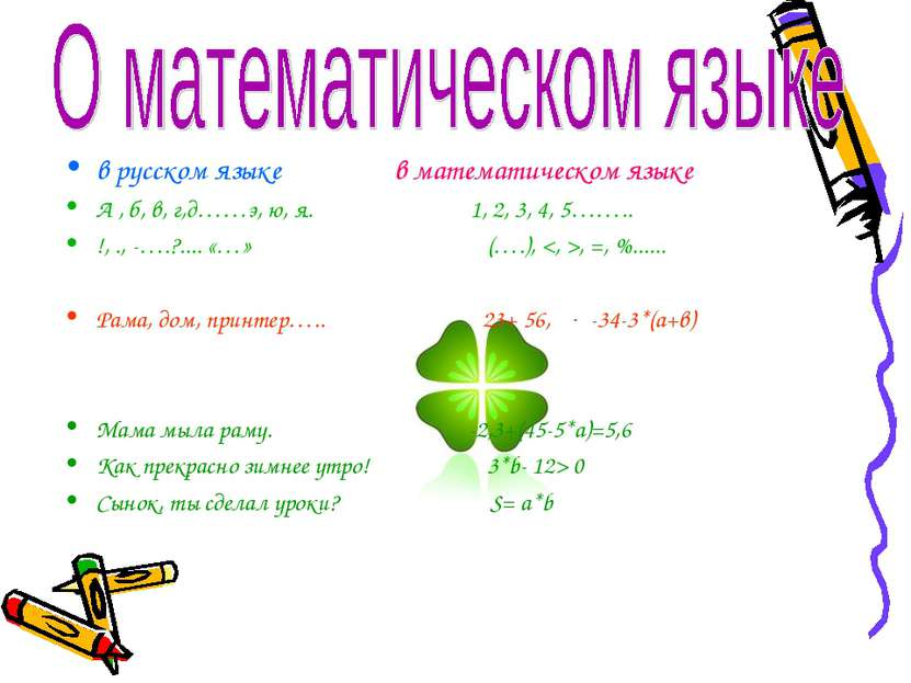в русском языке в математическом языке А , б, в, г,д……э, ю, я. 1, 2, 3, 4, 5…...