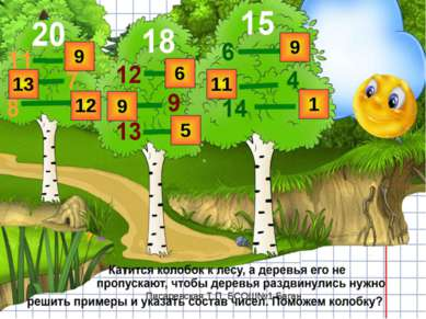 9 1 11 6 5 9 9 12 13 Писаревская Т.П. БСОШ№1 Баган