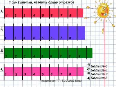 Больше 8 Больше 8 Больше 9 Больше 8 Писаревская Т.П. БСОШ№1 Баган