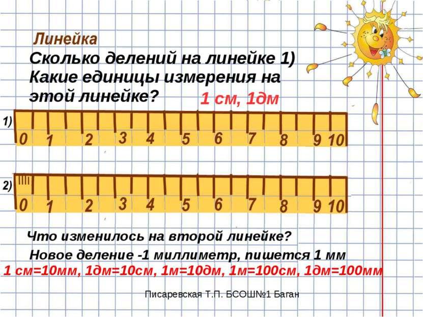 Сколько делений на линейке 1) Какие единицы измерения на этой линейке? 1 см, ...
