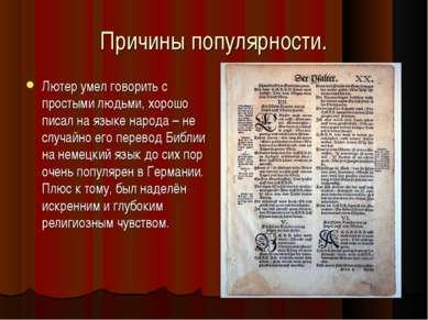 Причины популярности. Лютер умел говорить с простыми людьми, хорошо писал на ...