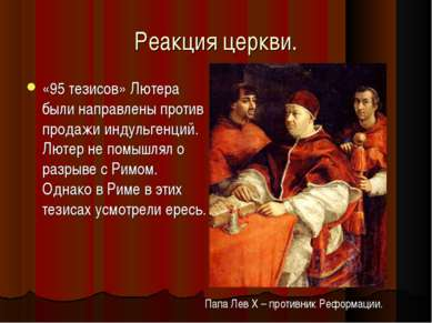 Реакция церкви. «95 тезисов» Лютера были направлены против продажи индульгенц...