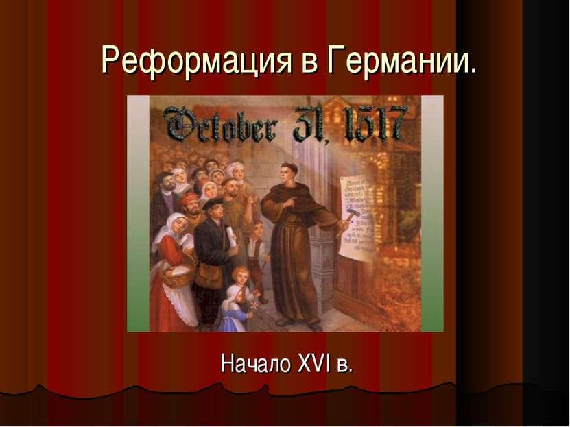 Реформация в Германии. Начало XVI в.