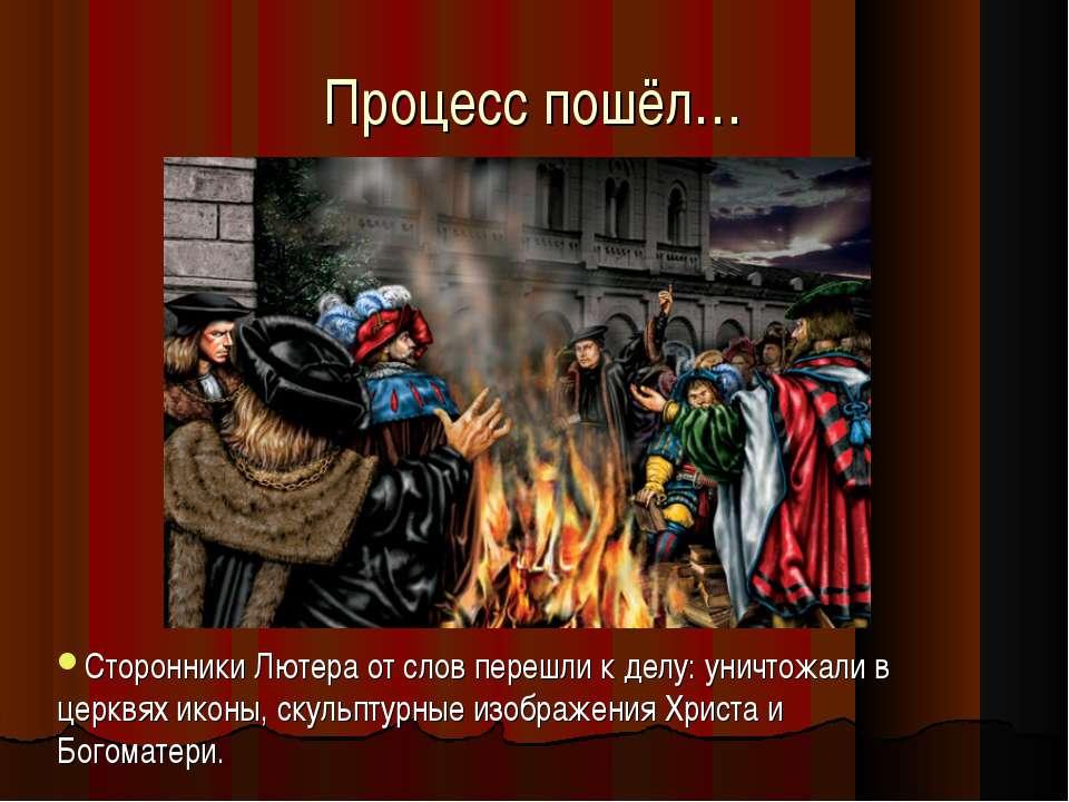 Процесс пошёл… Сторонники Лютера от слов перешли к делу: уничтожали в церквях...