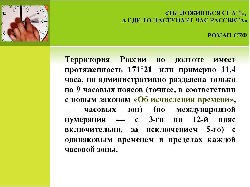 Территория России по долготе имеет протяженность 171°21′ или примерно 11,4 ча...