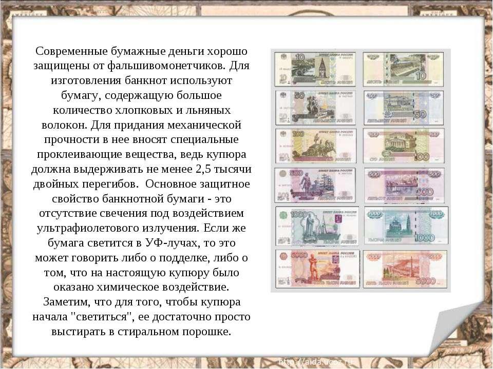 Современные бумажные деньги хорошо защищены от фальшивомонетчиков. Для изгото...