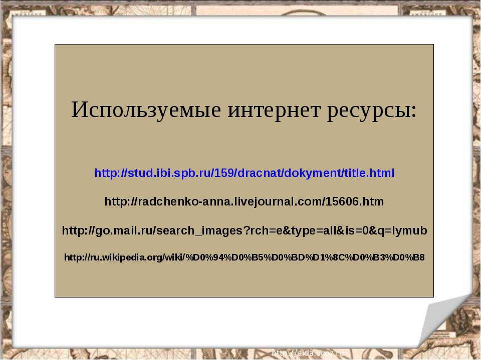 Используемые интернет ресурсы: http://stud.ibi.spb.ru/159/dracnat/dokyment/ti...
