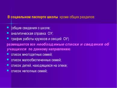 В социальном паспорте школы кроме общих разделов: (общие сведения о школе; ан...
