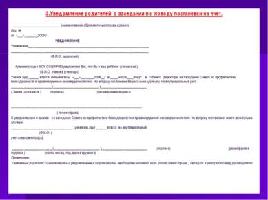 3.Уведомление родителей о заседании по поводу постановки на учет. (наименован...