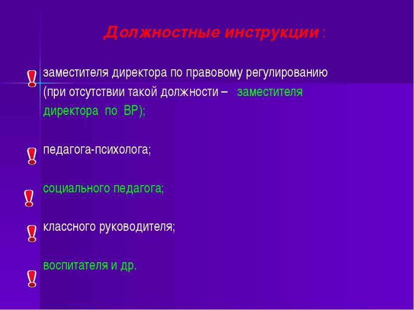 Должностные инструкции : заместителя директора по правовому регулированию (пр...