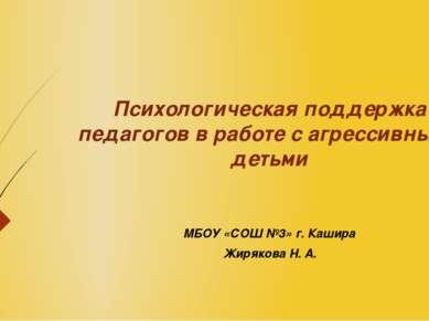 Психологическая поддержка педагогов в работе с агрессивными детьми МБОУ «СОШ ...