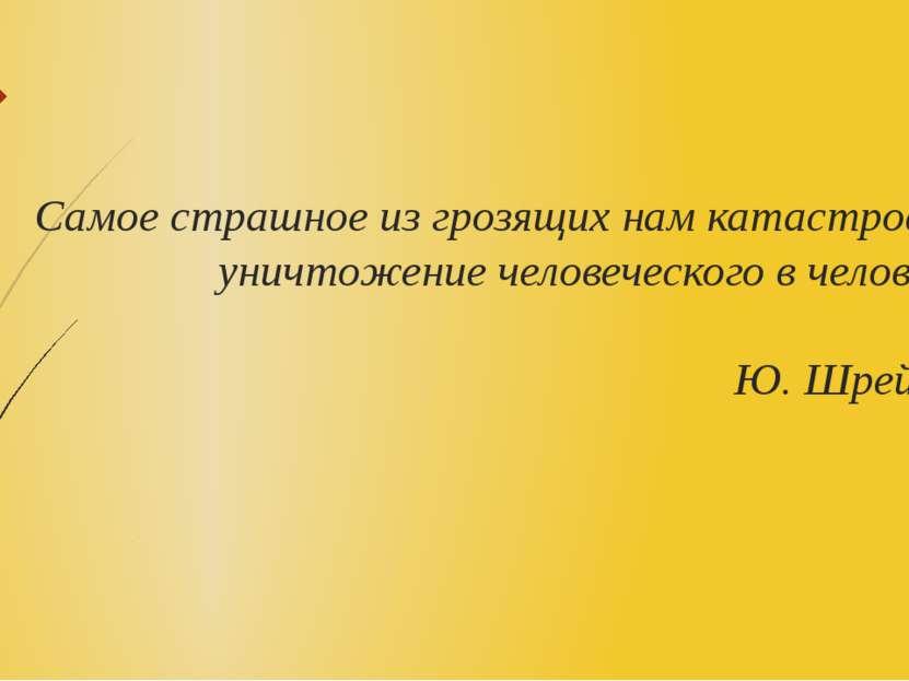Самое страшное из грозящих нам катастроф – уничтожение человеческого в челове...