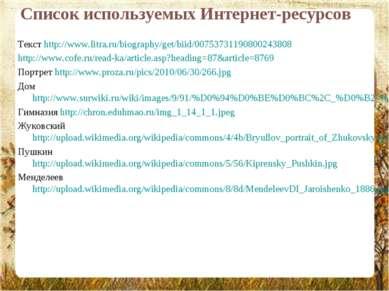 Список используемых Интернет-ресурсов Текст http://www.litra.ru/biography/get...