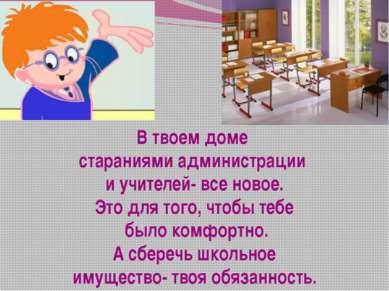 В твоем доме стараниями администрации и учителей- все новое. Это для того, чт...