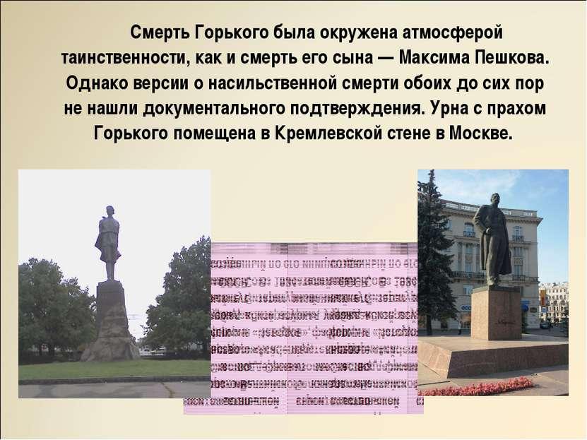 Смерть Горького была окружена атмосферой таинственности, как и смерть его сын...