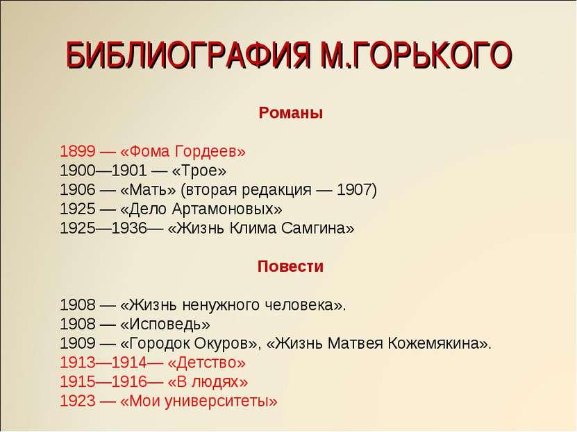 Романы 1899 — «Фома Гордеев» 1900—1901 — «Трое» 1906 — «Мать» (вторая редакци...