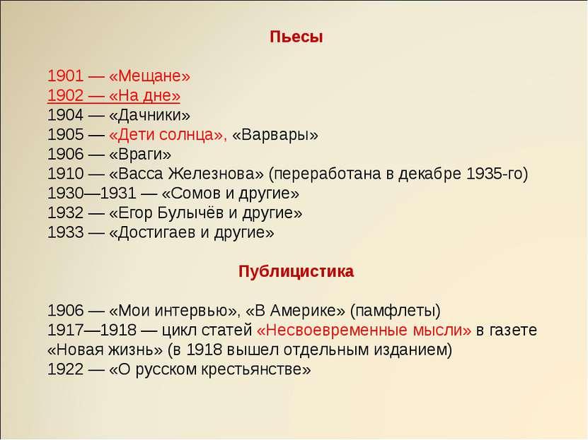 Пьесы 1901 — «Мещане» 1902 — «На дне» 1904 — «Дачники» 1905 — «Дети солнца», ...